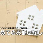 初めてお部屋探しをする方へ~賃貸マンション管理会社のスタッフが語る!~