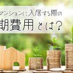 賃貸マンションに入居する際の初期費用とは?