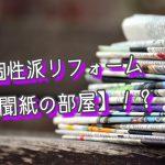 超個性派リフォーム【新聞紙の部屋】!?