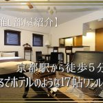【推し部屋紹介】京都駅から徒歩5分!まるでホテルのような17帖ワンルーム♪