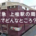 阪急上桂駅の周辺ってどんなところ??